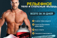 Брутальная Мускулатура и Тело - Бруталин - Киев