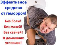 Эффективное Лечение Геморроя - Калининград