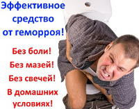 Эффективное Лечение Геморроя - Балыгычан
