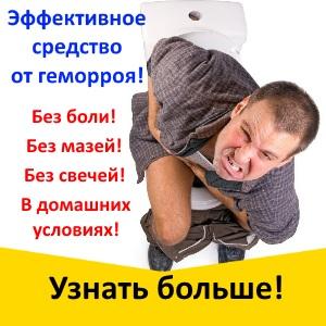 Эффективное Лечение Геморроя - Северобайкальск