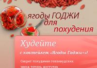 Оригинальные Ягоды Годжи - Елгава