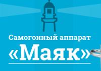 Маяк - Самогонный Аппарат - Чаны