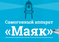 Маяк - Самогонный Аппарат - Новосибирск