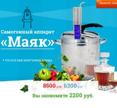 Маяк - Самогонный Аппарат - Кормиловка