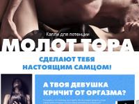 Капли для Потенции Молот Тора - Верхнеколымск