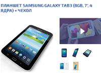 Планшет Samsung Galaxy Tab 3 - Смоленск