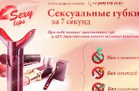 Новый Тренажер для Быстрого Увеличения Губ - Краснодар