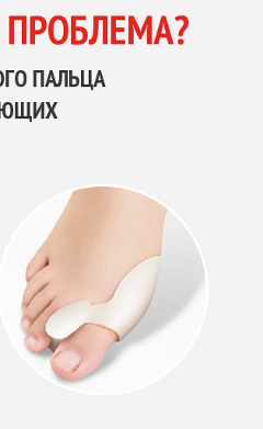 Лечение Косточки на Ноге - Елизово