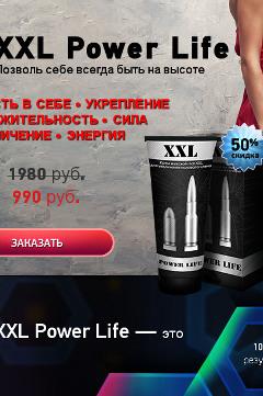 Андрологический крем XXL Power Life - Ярославль